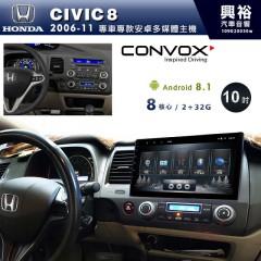 【CONVOX】2006~11年CIVIC8專用10吋螢幕無碟安卓機*聲控+藍芽+導航+安卓*8核心2+32/4+64※倒車選配