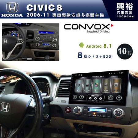 【CONVOX】2006~11年CIVIC8專用10吋螢幕無碟安卓機*聲控+藍芽+導航+安卓*8核心2+32(GT-2)※倒車選配