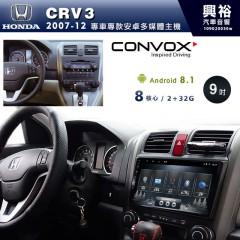【CONVOX】2007~12年CRV3專用9吋螢幕無碟安卓機*聲控+藍芽+導航+安卓*8核心2+32/4+64※倒車選配
