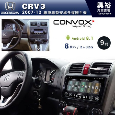 【CONVOX】2007~12年CRV3專用9吋螢幕無碟安卓機*聲控+藍芽+導航+安卓*8核心2+32(GT-2)※倒車選配