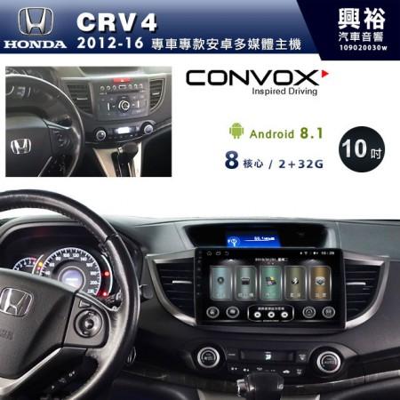 【CONVOX】2012~16年CRV4專用10吋螢幕無碟安卓機*聲控+藍芽+導航+安卓*8核心2+32(GT-2)※倒車選配