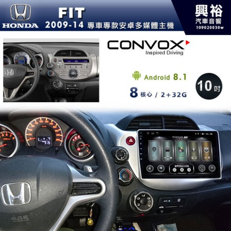 【CONVOX】2009~14年FIT專用10吋螢幕無碟安卓機*聲控+藍芽+導航+安卓*8核心2+32(GT-2)※倒車選配
