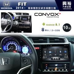 【CONVOX】2014~20年FIT專用10吋螢幕無碟安卓機*聲控+藍芽+導航+安卓*8核心2+32(GT-2)※倒車選配
