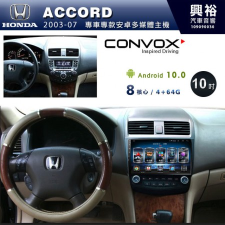 【CONVOX】2003~07年 ACCORD專用 10吋螢幕無碟安卓機*聲控+藍芽+導航+內建3D環景(鏡頭另計)*8核心2+32(GT-4)※倒車選配