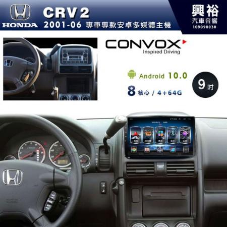 【CONVOX】2001~06年CRV2專用9吋螢幕無碟安卓機*聲控+藍芽+導航+內建3D環景(鏡頭另計)*8核心4+64(GT-4)※倒車選配