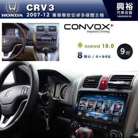【CONVOX】2007~12年CRV3專用9吋螢幕無碟安卓機*聲控+藍芽+導航+內建3D環景(鏡頭另計)*8核心2+32(GT-4)※倒車選配