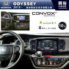 【CONVOX】2015~20年ODYSSEY專用10吋螢幕無碟安卓機*聲控+藍芽+導航+安卓*8核心2+32(GT-2)※倒車選配