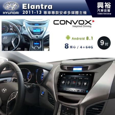 【CONVOX】2011~13年Elantra專用9吋無碟安卓機*聲控+藍芽+導航+安卓*8核心4+64(GT-3)※倒車選配