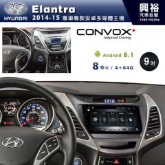 【CONVOX】2014~16年Elantra專用9吋無碟安卓機*8核心4+64※倒車選配