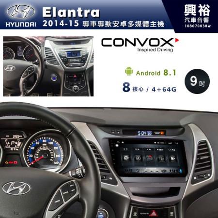 【CONVOX】2014~15年Elantra專用9吋無碟安卓機*聲控+藍芽+導航+安卓*8核心4+64(GT-3)※倒車選配