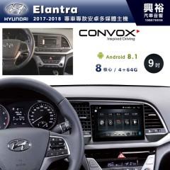【CONVOX】2017~18年Elantra專用9吋無碟安卓機*8核心4+64※倒車選配