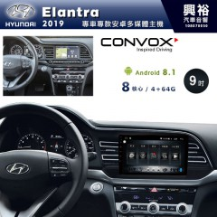 【CONVOX】2019年Elantra專用9吋無碟安卓機*8核心4+64※倒車選配