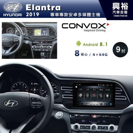 【CONVOX】2019~20年Elantra專用9吋無碟安卓機*聲控+藍芽+導航+安卓*8核心4+64(GT-3)※倒車選配