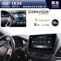 【CONVOX】2010~15年IX35專用10吋無碟安卓機*8核心4+64※倒車選配