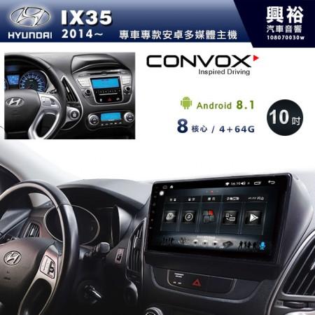 【CONVOX】2014~20年IX35專用10吋無碟安卓機*聲控+藍芽+導航+安卓*8核心4+64(GT-3)※倒車選配