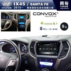 【CONVOX】2014~17年IX45/Sana Fe專用9吋無碟安卓機*8核心4+64※倒車選配