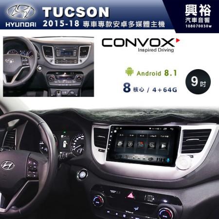 【CONVOX】2015~18年Tucson專用9吋無碟安卓機*聲控+藍芽+導航+安卓*8核心4+64(GT-3)※倒車選配