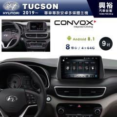 【CONVOX】2019年Tucson專用9吋無碟安卓機*8核心4+64※倒車選配