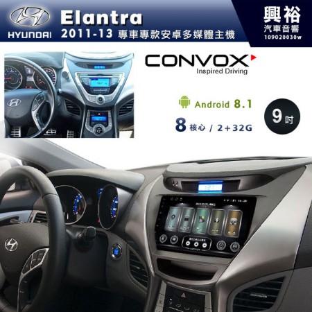 【CONVOX】2011~13年Elantra專用9吋無碟安卓機*聲控+藍芽+導航+安卓*8核心2+32(GT-2)※倒車選配