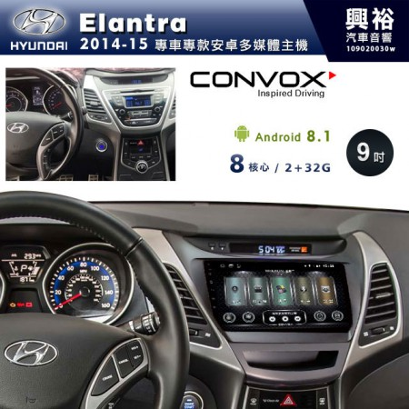 【CONVOX】2014~15年Elantra專用9吋無碟安卓機*聲控+藍芽+導航+安卓*8核心2+32(GT-2)※倒車選配