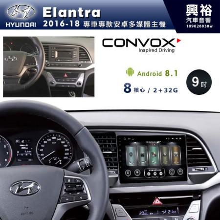 【CONVOX】2016~18年Elantra專用9吋無碟安卓機*聲控+藍芽+導航+安卓*8核心2+32(GT-2)※倒車選配