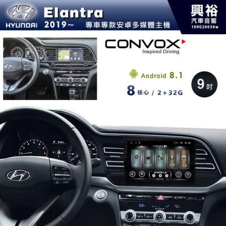 【CONVOX】2019~20年Elantra專用9吋無碟安卓機*聲控+藍芽+導航+安卓*8核心2+32(GT-2)※倒車選配