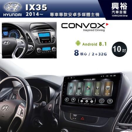【CONVOX】2014~20年IX35專用10吋無碟安卓機*聲控+藍芽+導航+安卓*8核心2+32(GT-2)※倒車選配