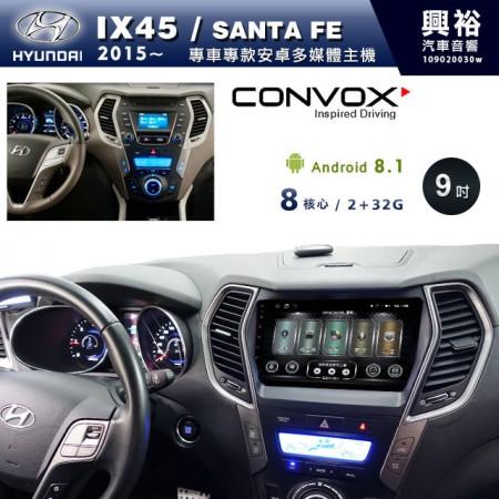 【CONVOX】2015~20年IX45/Santa Fe專用9吋無碟安卓機*聲控+藍芽+導航+安卓*8核心2+32(GT-2)※倒車選配