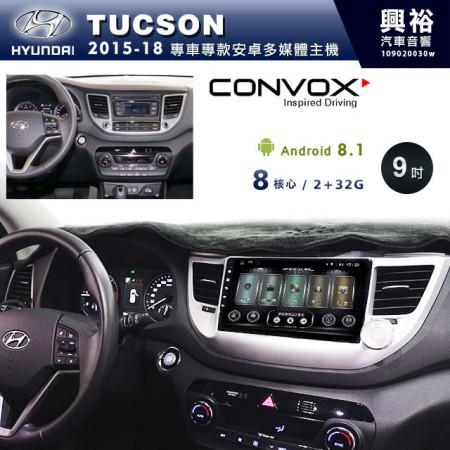 【CONVOX】2015~18年Tucson專用9吋無碟安卓機*聲控+藍芽+導航+安卓*8核心2+32(GT-2)※倒車選配