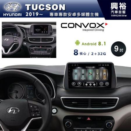 【CONVOX】2019~20年Tucson專用9吋無碟安卓機*聲控+藍芽+導航+安卓*8核心2+32(GT-2)※倒車選配
