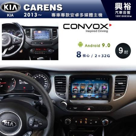 【CONVOX】2013~年KIA CARENS專用9吋無碟安卓機*聲控+藍芽+導航+安卓*8核心2+32(GT-4)※倒車選配
