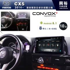 【CONVOX】2012~15年CX5專用10吋無碟安卓機*8核心4+64※倒車選配