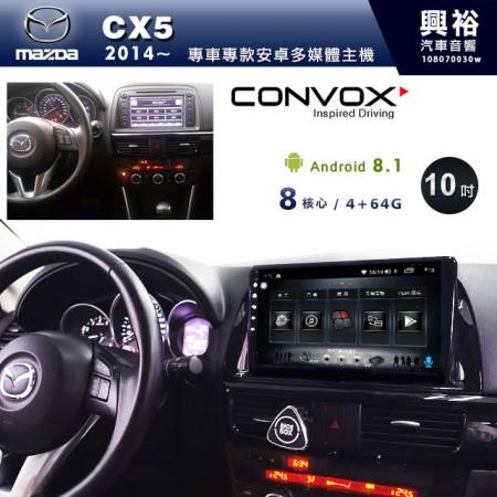 【CONVOX】2014~20年CX5專用10吋無碟安卓機*聲控+藍芽+導航+安卓*8核心4+64(GT-3)※倒車選配