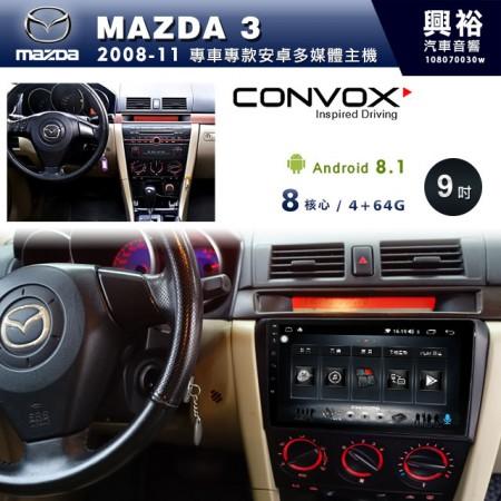 【CONVOX】2008~11年MAZDA3專用9吋無碟安卓機*聲控+藍芽+導航+安卓*8核心4+64(GT-3)※倒車選配