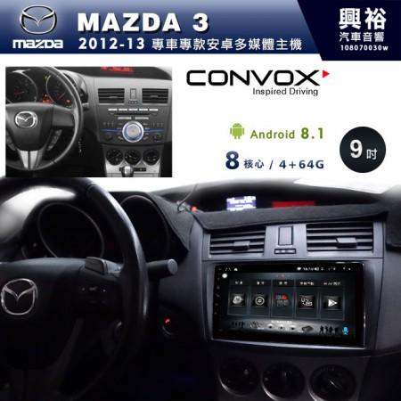 【CONVOX】2012~13年MAZDA3專用9吋無碟安卓機*聲控+藍芽+導航+安卓*8核心4+64(GT-3)※倒車選配