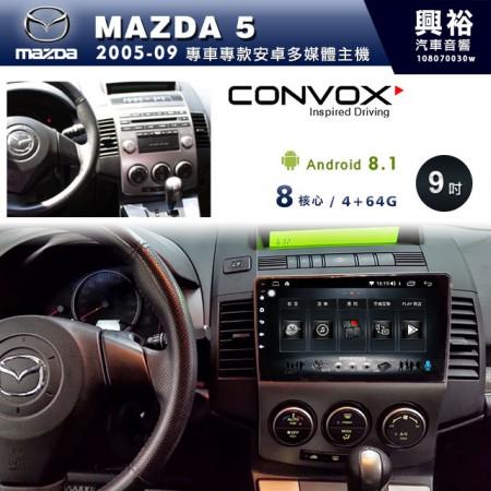 【CONVOX】2005~09年MAZDA5專用9吋無碟安卓機*聲控+藍芽+導航+安卓8核心4+64(GT-3)※倒車選配