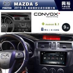 【CONVOX】2011~16年MAZDA5專用9吋無碟安卓機*8核心4+64※倒車選配