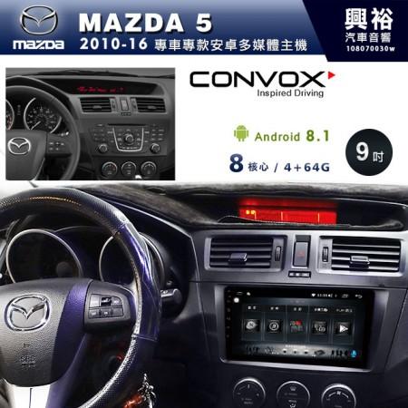 【CONVOX】2010~16年MAZDA5專用9吋無碟安卓機*聲控+藍芽+導航+安卓*8核心4+64(GT-3)※倒車選配