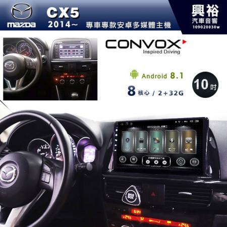 【CONVOX】2014~20年CX5專用10吋無碟安卓機*聲控+藍芽+導航+安卓*8核心2+32(GT-2)※倒車選配