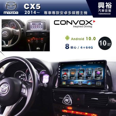 【CONVOX】2014~年CX5專用10吋無碟安卓機*聲控+藍芽+導航+安卓*8核心2+32(GT-4)※倒車選配