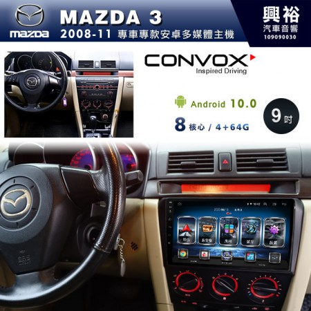 【CONVOX】2008~11年MAZDA3專用9吋無碟安卓機*聲控+藍芽+導航+安卓*8核心2+32(GT-4)※倒車選配