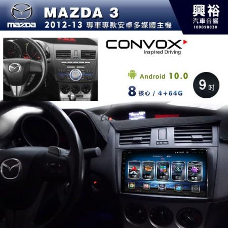 【CONVOX】2012~13年MAZDA3專用9吋無碟安卓機*聲控+藍芽+導航+安卓*8核心2+32(GT-4)※倒車選配