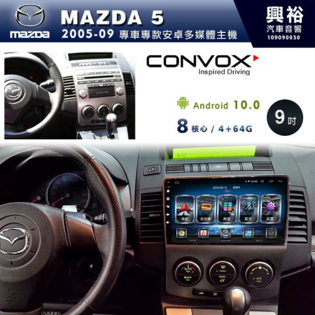 【CONVOX】2005~09年MAZDA5專用9吋無碟安卓機*聲控+藍芽+導航+安卓*8核心2+32(GT-4)※倒車選配