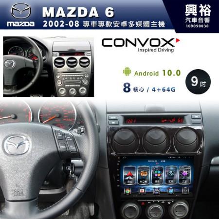 【CONVOX】2002~08年MAZDA6專用9吋無碟安卓機*聲控+藍芽+導航+內建3D環景(鏡頭另計)*8核心2+32(GT-4)※倒車選配
