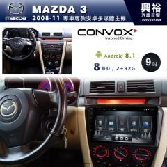 【CONVOX】2008~11年MAZDA3專用9吋無碟安卓機*聲控+藍芽+導航+安卓*8核心2+32/4+64※倒車選配