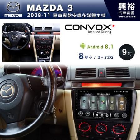 【CONVOX】2008~11年MAZDA3專用9吋無碟安卓機*聲控+藍芽+導航+安卓*8核心2+32(GT-2)※倒車選配