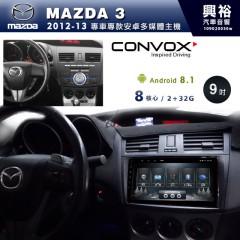 【CONVOX】2012~13年MAZDA3專用9吋無碟安卓機*聲控+藍芽+導航+安卓*8核心2+32(GT-2)※倒車選配