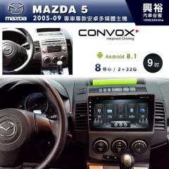 【CONVOX】2005~09年MAZDA5專用9吋無碟安卓機*聲控+藍芽+導航+安卓*8核心2+32/4+64※倒車選配