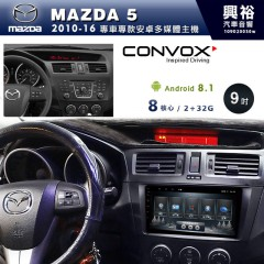 【CONVOX】2010~16年MAZDA5專用9吋無碟安卓機*聲控+藍芽+導航+安卓*8核心2+32(GT-2)※倒車選配