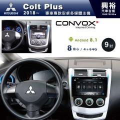 【CONVOX】2018~20年COLT PLUS專用9吋無碟安卓機*聲控+藍芽+導航+安卓*8核心4+64(GT-3)※倒車選配